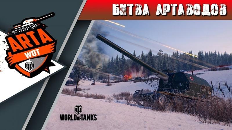 Битва Артаводов...Челлендж От Sergey_VG