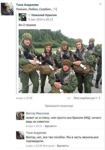 Из российско-террористического плена освобождены еще девять воинов - Цензор.НЕТ 5639