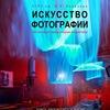 """""""ИСКУССТВО ФОТОГРАФИИ"""""""