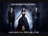 дневники вампира  5 сезон 1,2,3,4,5,6,7,8,9,10,11 серия смотреть онлайн