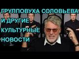 Как пропагандист Соловьев трахает сотни тысяч россиян Артемий Троицкий