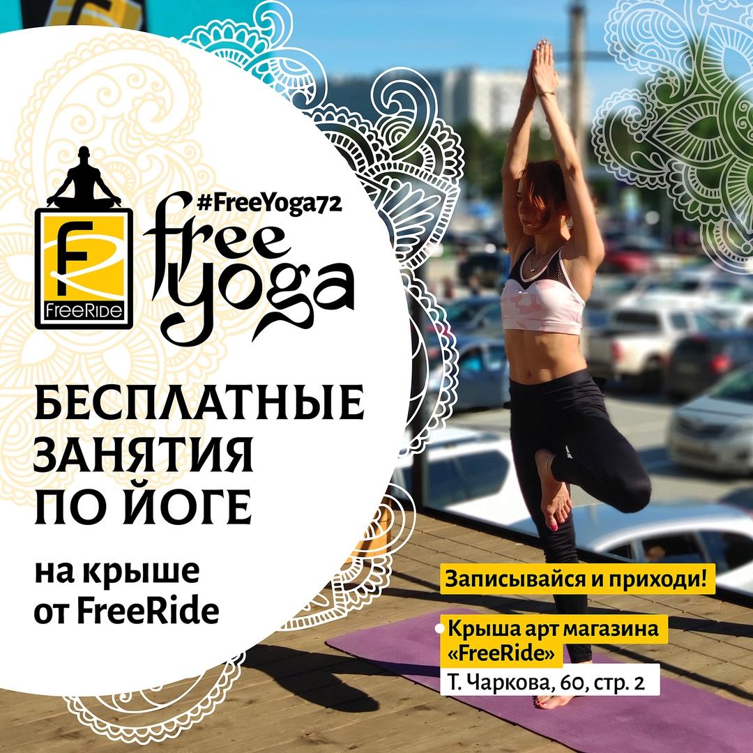"Афиша ""FREEYOGA"" - Бесплатная йога от FreeRide!"