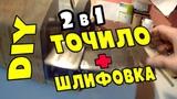 2 в 1 Точило (наждак) + шлифовка своими руками   2 in 1 Tochilo (emery) + grinding with own hands