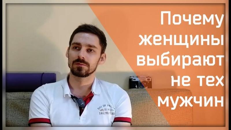 Дмитрий Шпилевой. Почему женщины выбирают не тех мужчин
