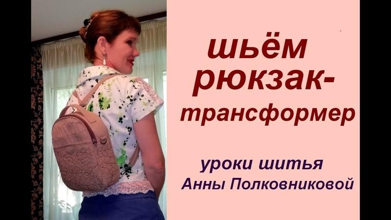 рюкзак-трансформер шьем своими руками - уроки шитья
