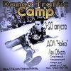 Танцевальный лагерь - Dance Traffic Camp