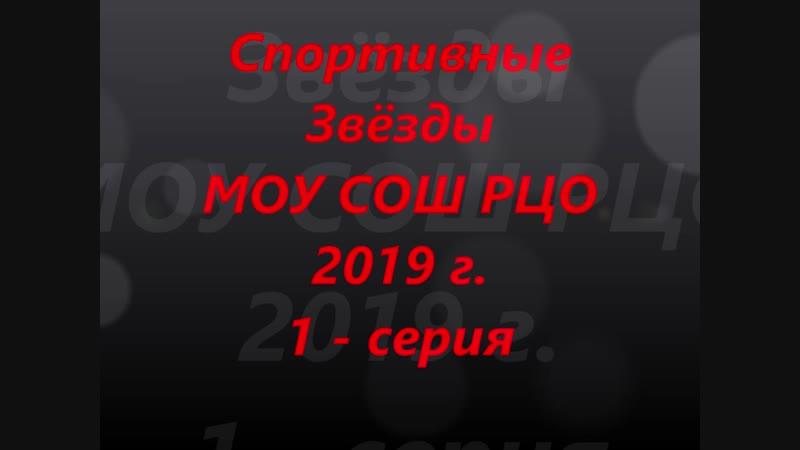Спортивные звёзды МОУ СОШ РЦО 2019г.1 серия