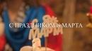 Анатолий Голубка и Татьяна Голубка - «8 марта» (live)