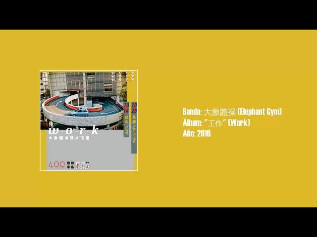 大象體操 Elephant Gym - 工作 Work [Full EP] (2016)
