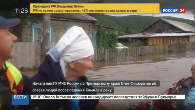 Новости на Россия 24 • Погиб при спасении людей: тело начальника МЧС найдено в затонувшем КамАЗе