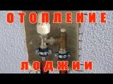 Тёплый пол и радиатор на лоджии СИСТЕМА KAN-therm часть 1
