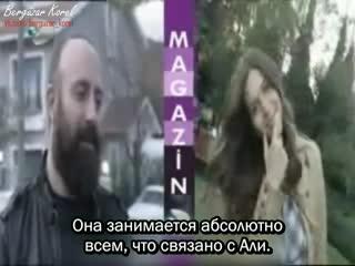 Bergüzar & Halit Ergenç ve Ali Bebek - Kanal D Magazin D - 17.12.2011 (рус.суб.)