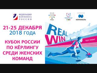 Кубок России по керлингу среди женских команд: день 2