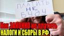 Как ЗАКОННО не платить налоги и сборы в РФ 25.08.2018