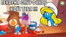 Смурфики Творческая,Развивающая Мультик игра для малышей