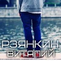 ВиталийРзянкин