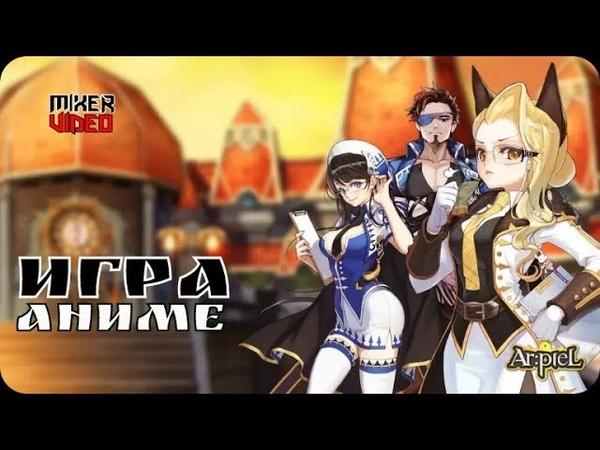 Игры , игра аниме Ar:pieL