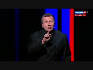 Когда нам надоест, вы получите мир как в Грузии! Соловьев изящно ОБУЗДАЛ наглого украинца!