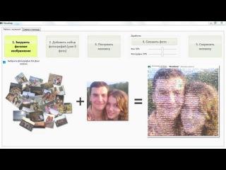 """Программа """"Мозайкер"""" для создания фотомозаик из Ваших фотографий!"""