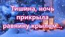 Тишина ночь прикрыла равнину крылом Детская Песня на Рождество