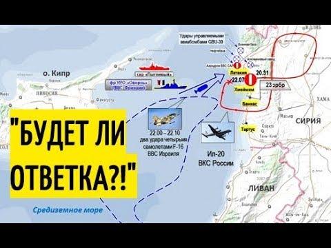 Россия назвала ВИНОВНЫХ в трагедии с Ил-20. Срочное ЗАЯВЛЕНИЕ Шойгу!