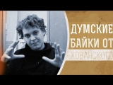 ДУМСКИЕ БАЙКИ с Хованским