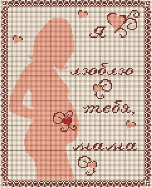 Схемы для вышивки крестом беременность