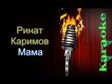 Каримов Ринат - Мама ( караоке )