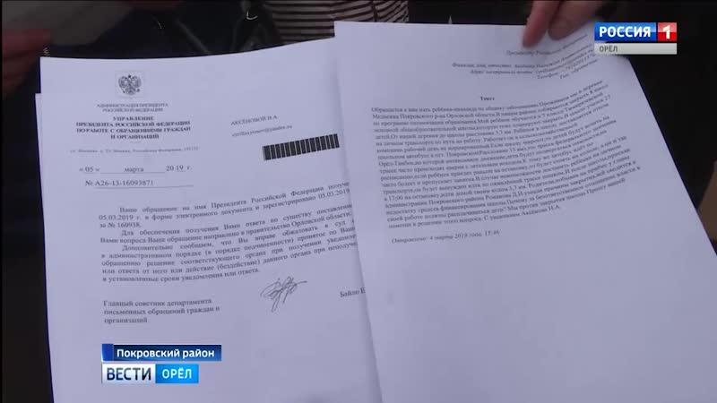 Жители Покровского района против «реорганизации» школ