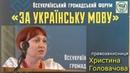 Ми вимагаємо звільнення Лілії Гриневич через її антиукраїнську позицію, — ХРИСТИНА ГОЛОВАЧОВА