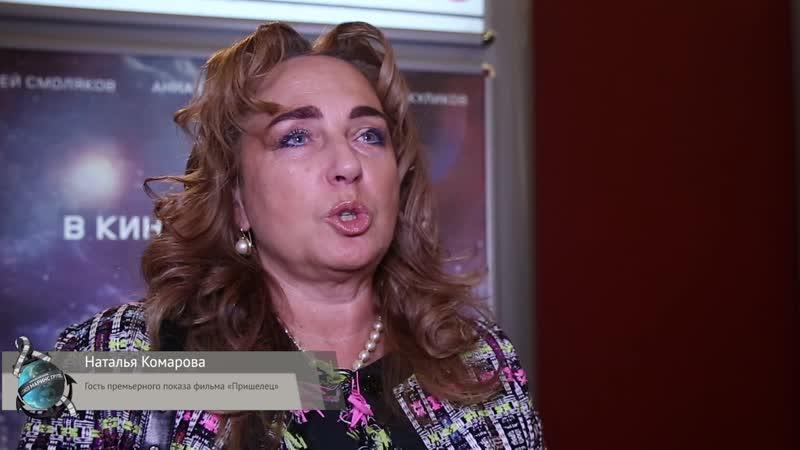 Наталья Комарова о своем впечатлении от фильма Пришелец (2018)