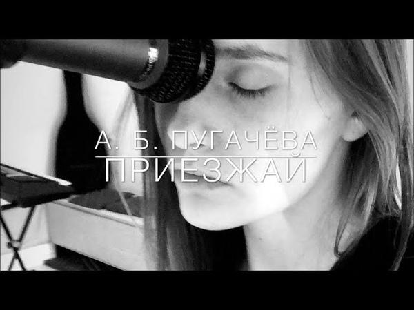 Приезжай - А. Б. Пугачёва (cover)