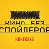 """""""Кино без спойлеров"""""""