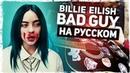 Billie Eilish Bad Guy Перевод на русском Acoustic Cover от Музыкант вещает