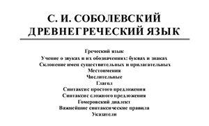 Зельченко в в древнегреческий язык