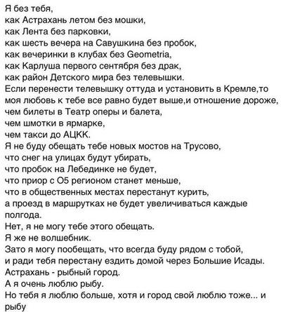 Ирина Горбикова, Астрахань, id81510464