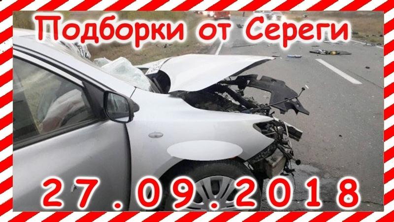 27 09 2018 Видео аварии дтп автомобилей и мото снятых на видеорегистратор Car Crash Compilation may группа avtoo