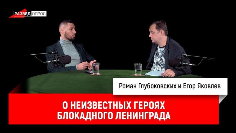 Роман Глубоковских и Егор Яковлев о неизвестных героях блокадного Ленинграда