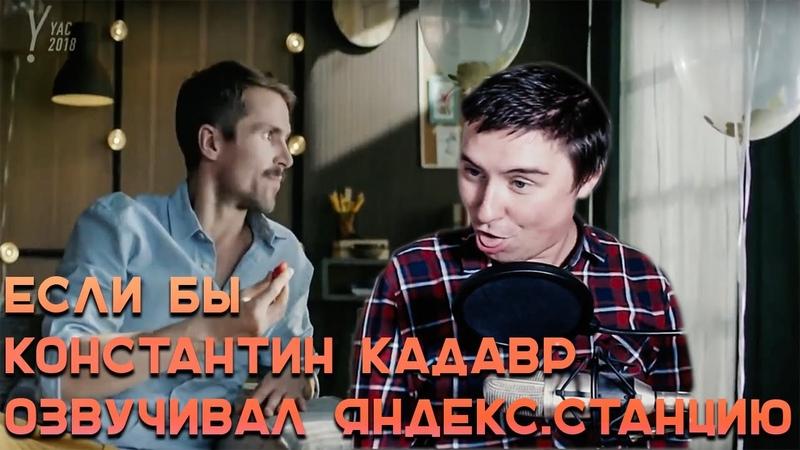 Если бы Константин Кадавр озвучивал Яндекс.Станцию
