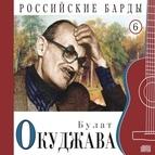 Булат Окуджава альбом Российские барды, Ч. 1