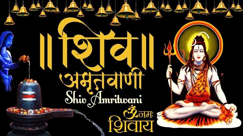 Om Namah Shivaya शिव अमृतवाणी Shiv Amritwani Kalptaru Punya Atma Prem Sudha Shiv Naam शिव भजन
