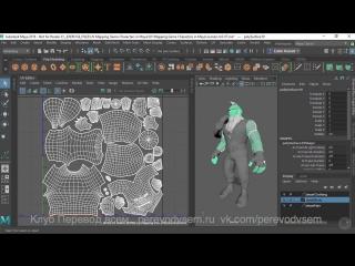 Текстурная UV-развертка игровых персонажей в программе Maya
