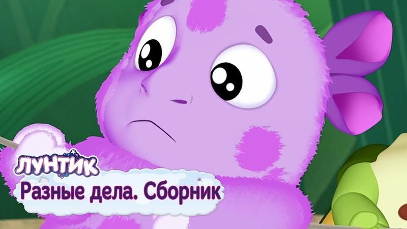Разные дела 🍭 Лунтик 🍭 Сборник мультфильмов 2018