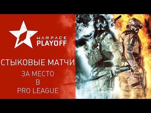 Warface Open Cup Season XIV Стыковые матчи I