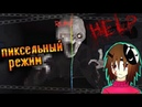 Eyes в стиле minecraft!! МОИ ГЛАЗА! Eyes the horror game