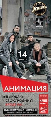 14 августа - АнимациЯ в Санкт-Петербурге