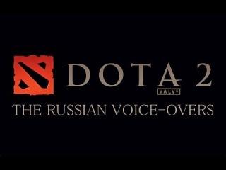 Пример русской озвучки доты 2 от SM.