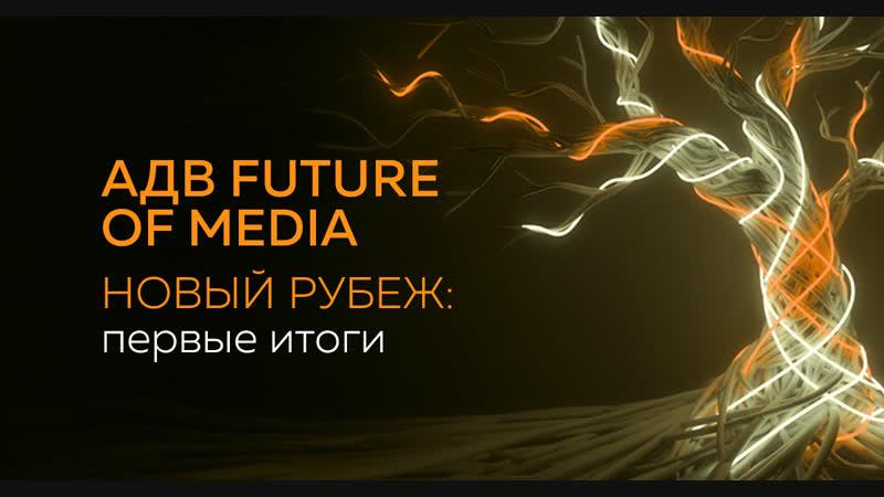АДВ Future of Media - часть 1