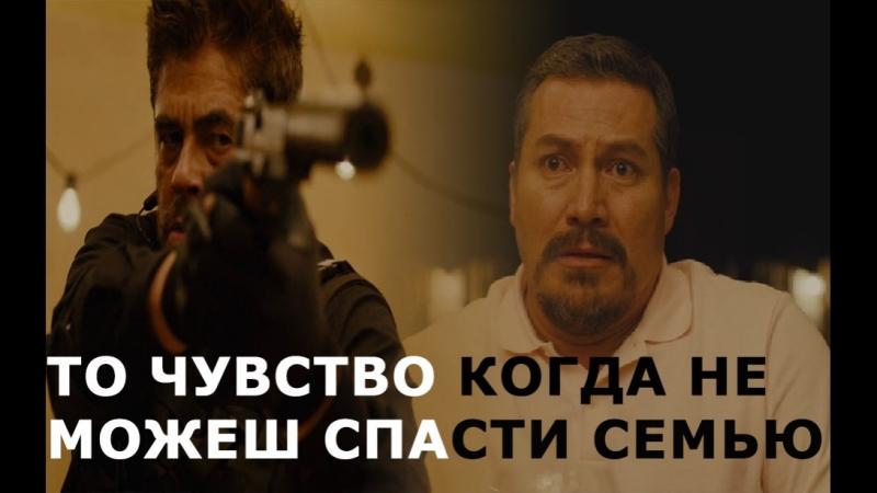 Сильный отрывок из фильма Убийца(Sicarrio) 2015 г. Отец отомстил за жену и дочь