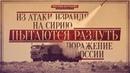 Из атаки Израиля на Сирию пытаются раздуть поражение России Руслан Осташко